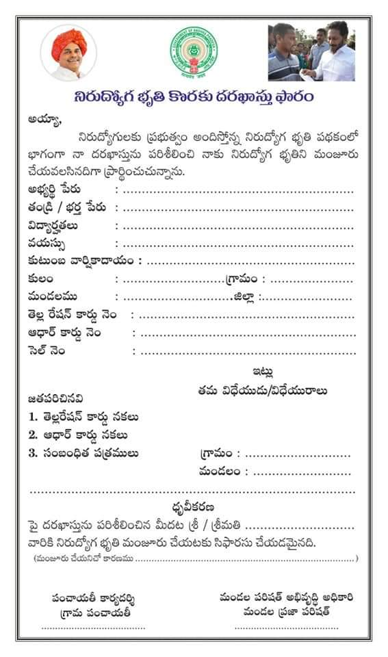 nirudyoga-bruthi-registration Veterinary Job Application Form on funny wife application form, vet application form, dog adoption application form, veterinary job interview, veterinary health certificate form, rabies vaccination certificate form, funny boyfriend application form, veterinary information form, veterinary history form, veterinary forms templates, student application form, veterinary job overview, veterinary forms in word, credit card application form, dog daycare application form, training dog application form, fingerprint application form, university application form,